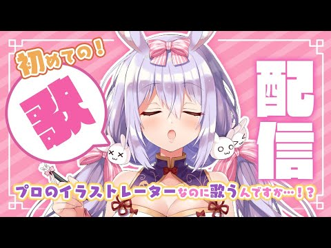 【歌枠】プロ絵描きの初・歌枠!?【#姫咲ゆずる/のりプロ所属】