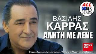Vasilis Karras - Aliti me lene / Βασίλης Καρράς - Αλήτη Με Λένε / Official Music Video HQ