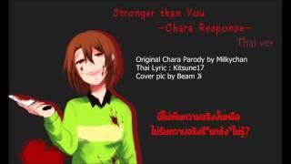 【Frederica】 Stronger than You -Chara Response- [Thai ver by Kitsune17 ]