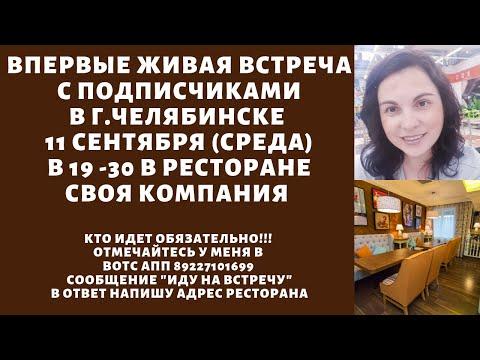 ВСТРЕЧА С ПОДПИСЧИКАМИ в г.Челябинске  11 сентября (среда) photo