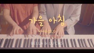 가을아침 - 아이유[IU] 4hands piano