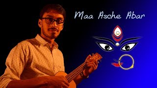 Maa Asche Abar | Arghya Ghosh | Durga Puja Special Song 2017