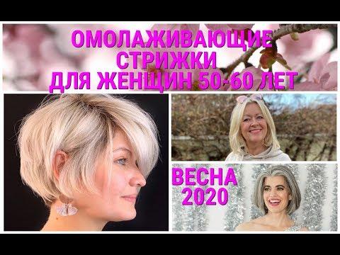 ОМОЛАЖИВАЮЩИЕ СТРИЖКИ ДЛЯ ЖЕНЩИН 50 - 60 ЛЕТ НА ПРЯМЫЕ ВОЛОСЫ /ВЕСНА 2020 /HAIRCUTS FOR WOMEN 50-60 photo