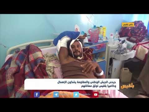 جرحى الجيش الوطني والمقاومة يشكون الإهمال.. وكاميرا بلقيس توثق معاناتهم | تقرير: علي الجرادي