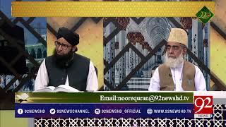 Noor e Quran  khulasa Para 11 Professor Mujahid Ahmed  27 May 2018   92NewsHD