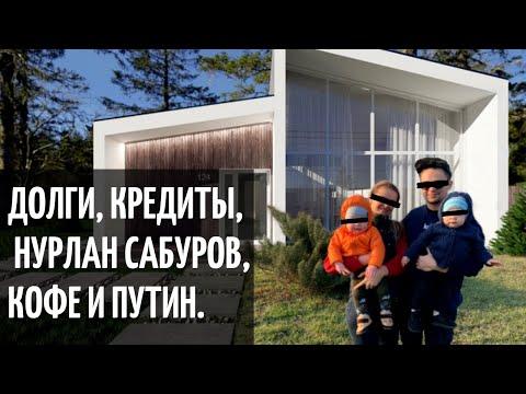 ДОЛГИ/КРЕДИТЫ/НУРЛАН САБУРОВ/ПУТИН И КОФЕ.