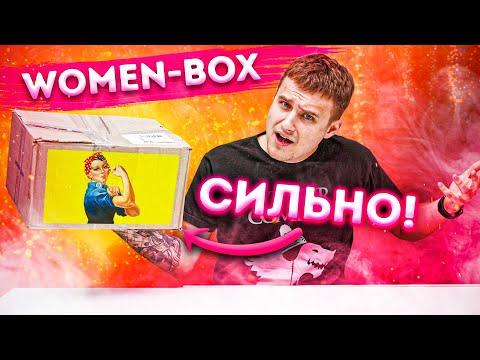 Сюрприз Бокс Women Box! Цена 3500р Внутри на 14000р !!! Развод?