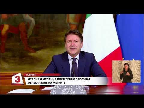 Емисия новини на Канал 3 на 09.04.2020г от 15.00 часа