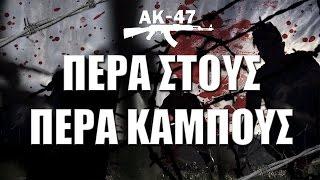 ΑΚ-47 - Πέρα στους πέρα κάμπους (Tus, Άρχο) - Official Audio Release