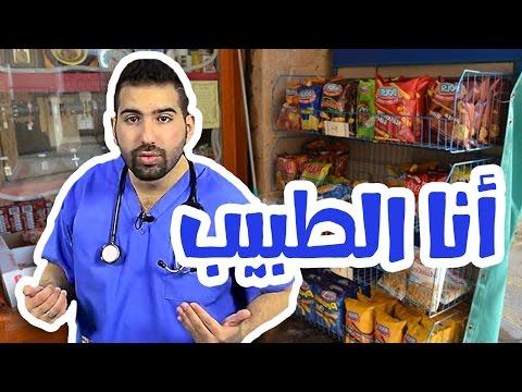 #N2OComedy:  أنا الطبيب - الجزء الثاني - #الموسم_الجديد - ليث العبادي