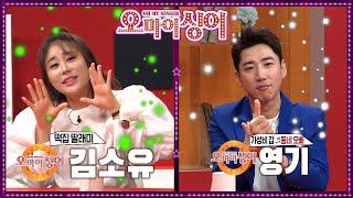 [오마이싱어 47회] 김소유&영기! MC 용이&김희진! 트로트, 포크 가수들의 리얼 토크쇼~ Oh! My Singer~ ♬ 다시보기