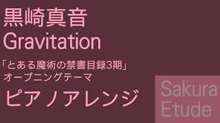 とある魔術の禁書目録3期 OP「Gravitation」(ピアノアレンジ) - Toaru majyutsu no index 3 OP(Piano)