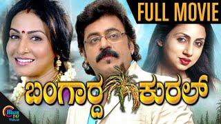 Bangarda Kural || Full Tulu Movie width=