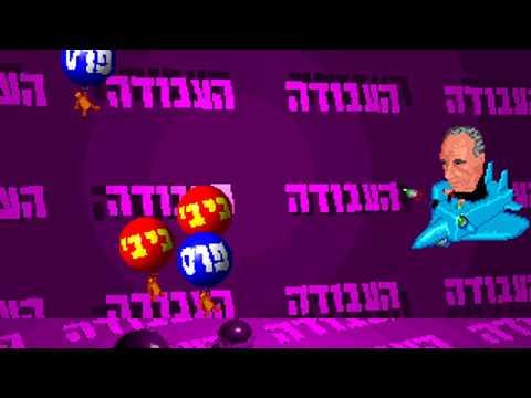 Avoda: Elections 96 (a.k.a. בחירות 96) (Udi Aharoni) (MS-DOS) [1996]