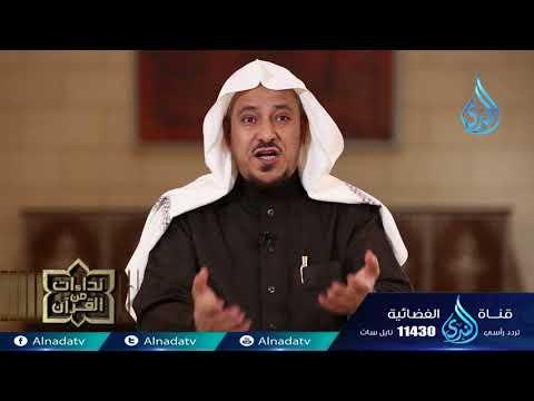 الذكر 1| نداءات من القرآن | ح19 | د سعد البريك
