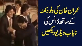 Imran Khan and Babra Shareef dance with Vinod Khanna short clips
