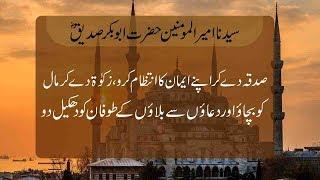 Quote | Hazrat Abu Bakar Siddique (RA) | 12 June 2018 | 92NewsHD