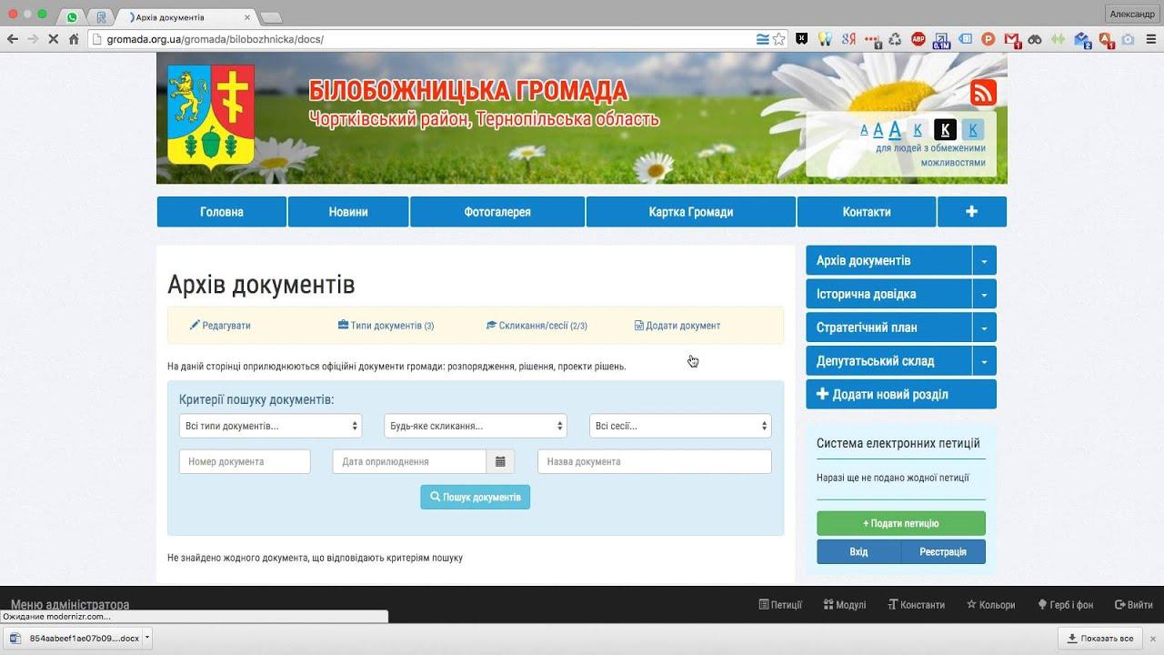 Завантаження документів (Проекти рішень, ропорядження, фінансова звітність тощо) на платформі vlada.online