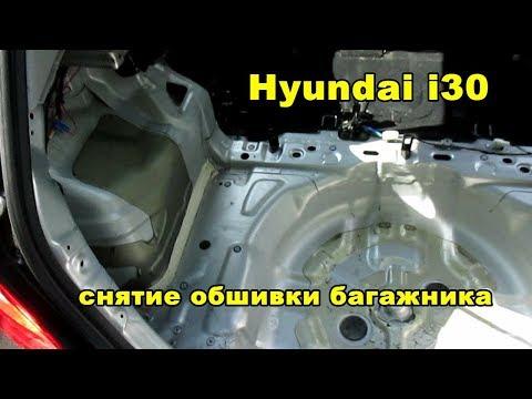 Hyundai i30 снятие обшивки багажника
