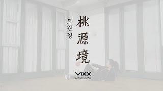 VIXX (빅스) - 도원경 (桃源境) (Shangri-La) Dance Cover