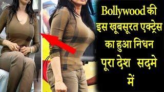 Bollywood की इस खूबसूरत Actress का हुआ निधन पूरा देश सदमे में ....