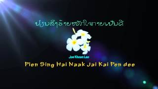 Have Faith - Lao Christian Song