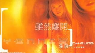 張茵 - 雖然離開 (Yennis Cheung 1999)