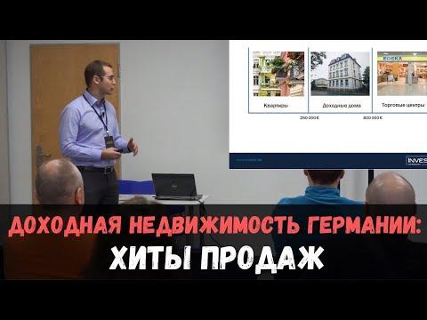 Недвижимость в Германии 2019: хиты продаж для инвестиций. Сергей Кумеков, компания INVESTIX GERMANY photo