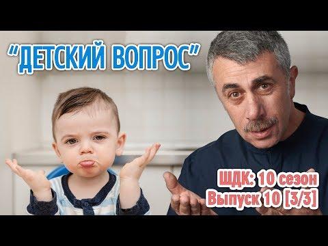«Детский вопрос» (10 сезон 10 выпуск) — Доктор Комаровский