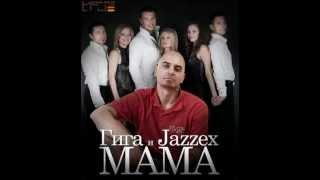Гига ft. JazzexBand - #Мама (a'capella, 2012)