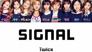 SIGNAL-Twice(トゥワイス)【日本語字幕/かなるび/歌詞】