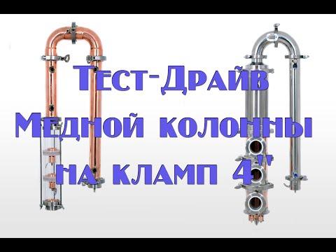 Тест Драйв медной тарельчатой колонны 4 дюйма