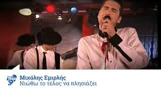 Μιχάλης Εμιρλής - Νιώθω το τέλος να πλησιάζει - Offical Video clip