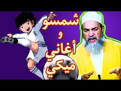 كابتن ماجد و كونان راي ضد شمسو Captain Majed et Konan version Rai VS Cheikh Chemsou 2016