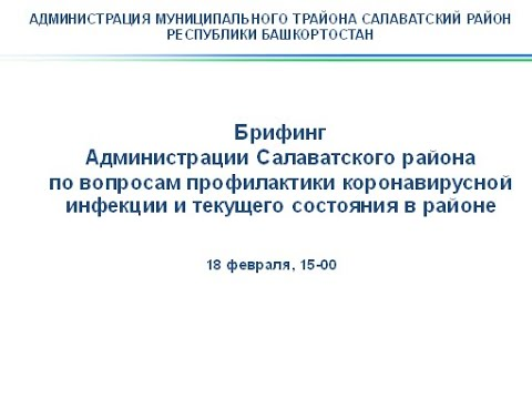 Брифинг  «Обстановка по коронавирусной инфекции на территории Салаватского района» от  18.02.2021