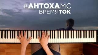 Антоха МС–Время Ток ● на пианино | Piano Cover