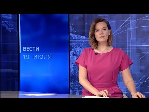 Вести-Коми 19.07.2021