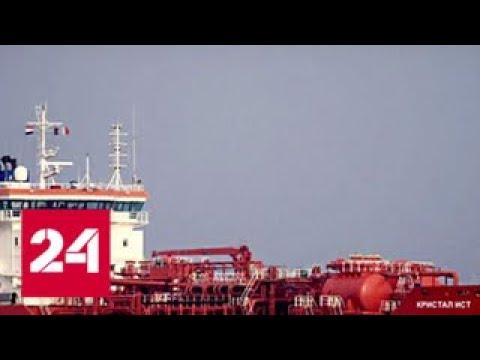 Российские моряки, застрявшие в ОАЭ, подали сигнал SOS - Россия 24