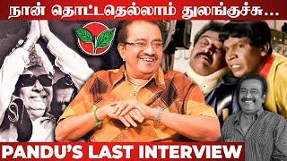 SHIVAJI FANS-லாம் சேர்ந்து என்ன  அடிக்க வந்தாங்க - Pandu's Last Interview   RIP Pandu