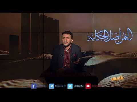 اليمن أصل الحكاية | الفنان الحارثي.. تجربة فنية خالدة | تقديم: محمد المقبلي