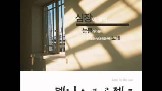 데니스 프로젝트 - 눈내리는 낮에 들을 만한 노래 (Feat. Groovie Block)