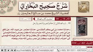 457 - 3550 حديث ابن عمر عن النبي أنه كان يعرض راحلته فيصلي إليها...