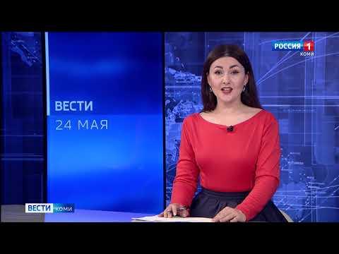 Вести-Коми 24.05.2021