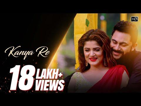 Kanya Re Song Lyrics (কন্যা রে) – Bagh Bandi Khela – Soham, Srabanti