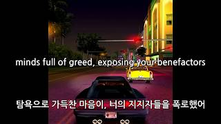 XXXTENTACION - Vice City [한글 자막]