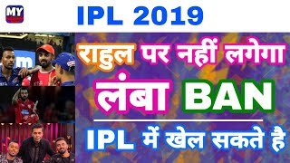 IPL 2019 - KL Rahul Might Get Low Ban And Punishment After Legal Action On Pandya Controversy