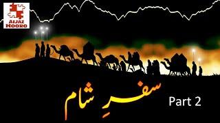 Ziarat E Shaam Part 1_3.flv width=