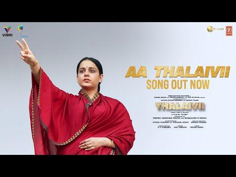 Aa Thalaivii (Video) | THALAIVII | Kangana Ranaut | Amit Mishra | G.V.Prakash Kumar | Irshad Kamil