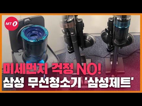 [현장+]미세먼지 걱정 NO! '청정스테이션' 탑재한 ...
