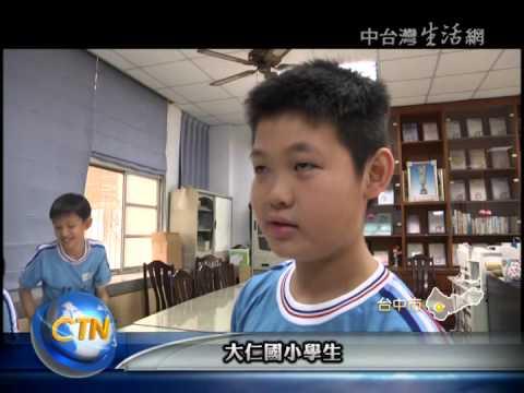 台中大仁國小麵包蟲教材 - YouTube